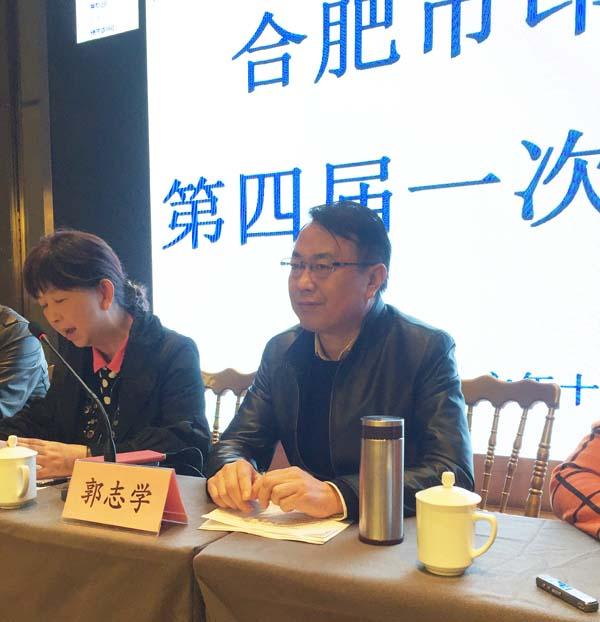 安徽省新闻出版广电局印刷发行处处长郭志学就座于大会主席台,并作了重要讲话