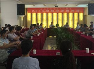应对新形势 商讨新对策—记安庆市新闻出版业协会2016必威登录网址业发展论坛