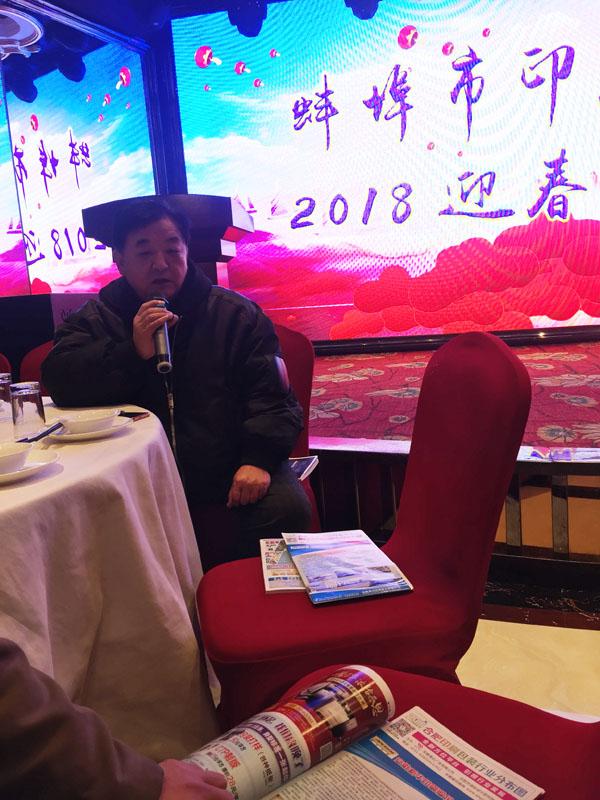 蚌埠市必威登录网址协会会长刘海峰正在会上做总结讲话