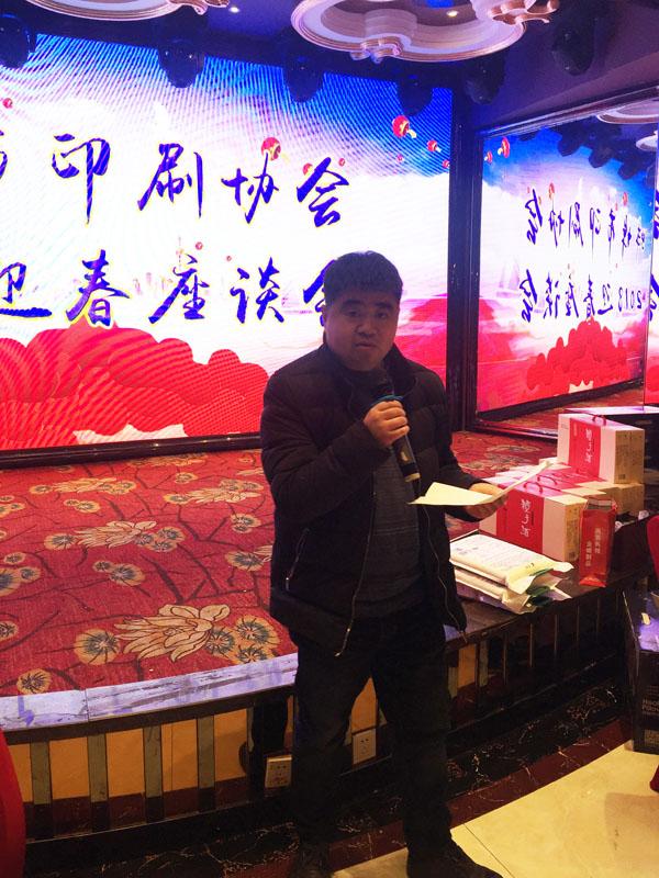 蚌埠市必威登录网址协会副会长王磊正在会上通报协会2017年度会费收支情况
