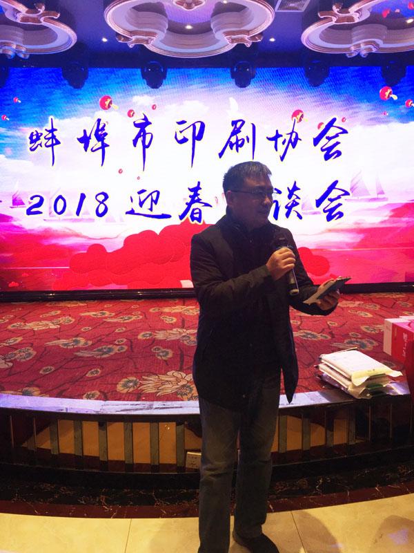 整个大会由蚌埠市印刷协会副会长凌应镔主持
