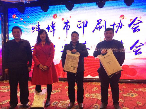 蚌埠市印刷协会秘长书骆小伟(左一)登台抽奖,并与获奖人员合影留念