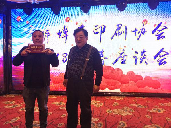 蚌埠市印刷协会会长刘海峰(右)登台抽奖,并与获奖人员合影留念