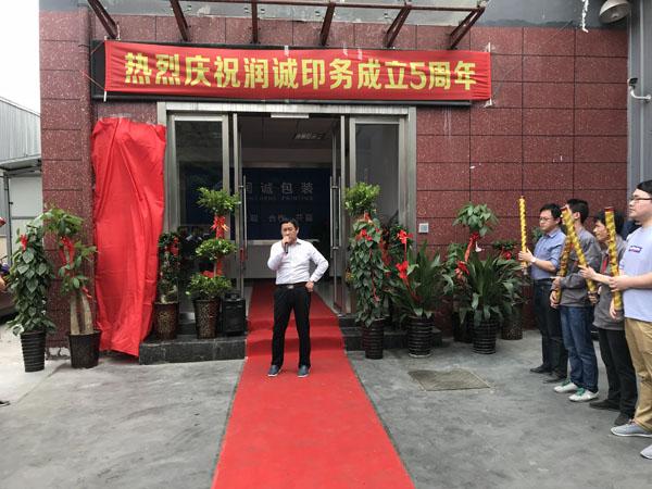 合肥华宝包装有限公司董事长谢道华为庆典致辞