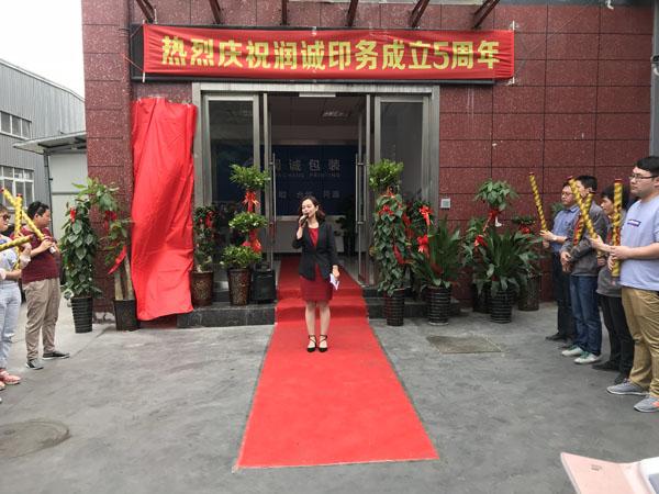 合肥润诚印务有限公司董事长刘梅庆典活动上发言