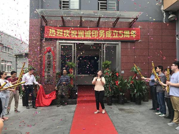 合肥润诚印务有限公司总经理施小刚、副总经理赵恒为新起点的润诚印务揭牌