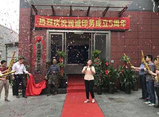 热烈祝贺合肥润诚印务有限公司成立五周年暨乔迁庆典顺利举行