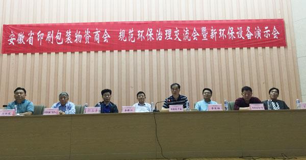 就座本次会议的主席台领导有(依左向右):马兴龙、徐贵山、佘玉平、李新江、严奚、李长福、骆小伟、丁祖平