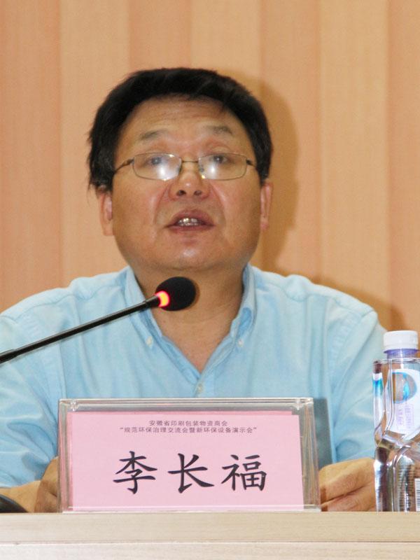 安徽省印刷包装物资商会副会长李长福正在会上作总结讲话