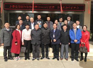热烈祝贺安徽省印刷包装物资商会2018年度第二次会长办公扩大会隆重召开