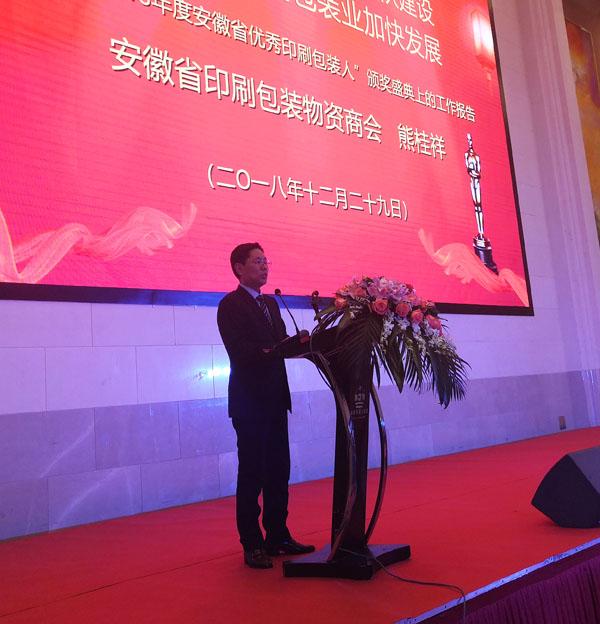安徽省印刷包装物资商会会长熊桂祥代表商会正在台上就本次评选活动作《工作报告》