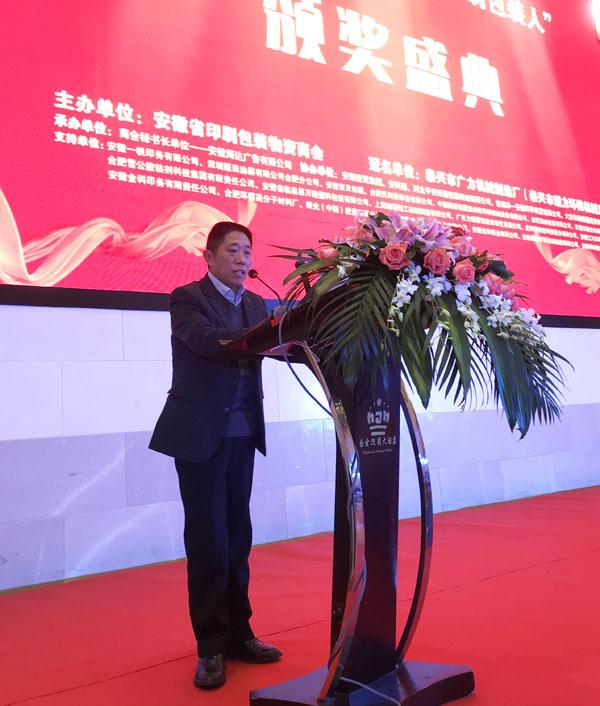安徽省印刷包装物资商会监事会主席李荣杰正在台上宣读商会关于本次评选活动的《表彰决定》