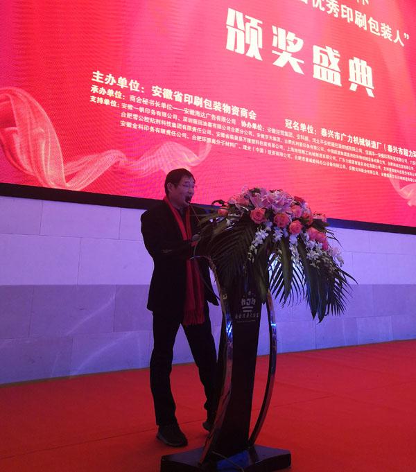 万隆公司董事长史斌登台发表感言