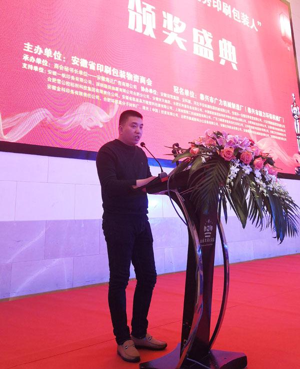 泰兴市广利机械制造厂、泰兴市超力环保机械厂总经理徐超登台致贺