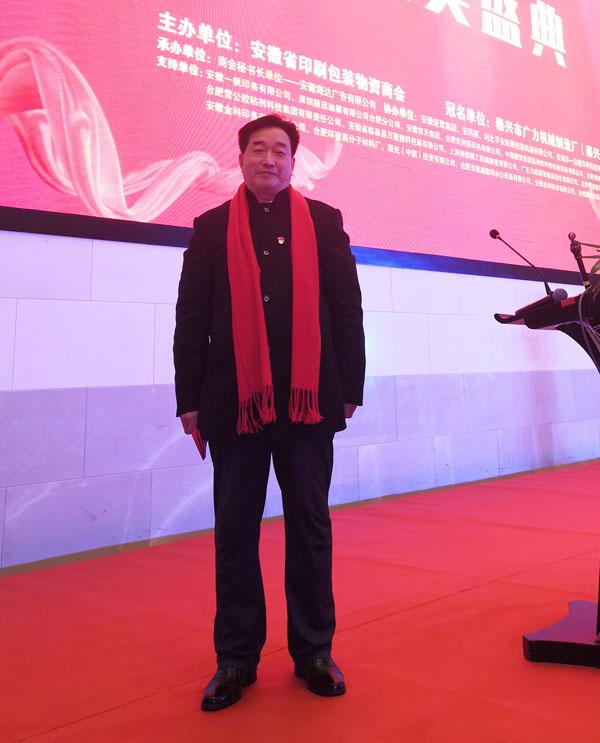 河北平安纸箱包装机械有限公司权威技术顾问刘远贞登台致贺