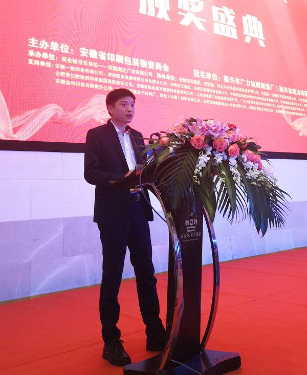 佳瑞洋-安徽印界商贸有限公司总经理夏成光登台致贺