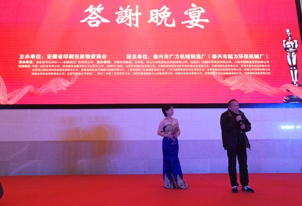 安徽省印刷包装物资商会总顾问王德明(右)在晚宴开席时应邀登台祝酒词
