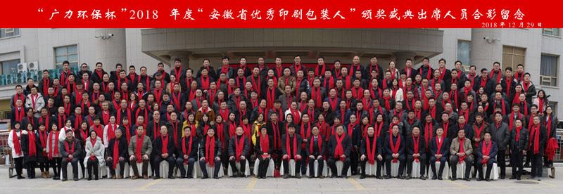 """""""广力环保""""杯2018年度""""安徽省优秀印刷包装人""""颁奖盛典出席人员合影留念"""
