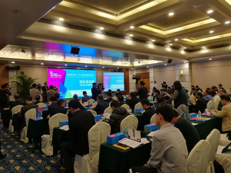 PRINT CHINA 2019国际媒体周会议1月9日在东莞隆重召开