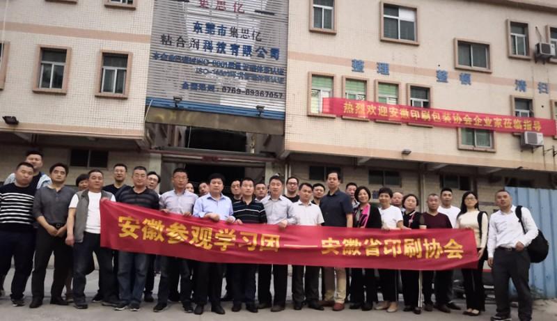 观展团部分团友在东莞市集思亿粘合剂科技有限公司办公大楼前合影