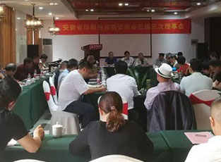 顺应新常态 取得新成果-安徽省必威登录网址包装物资商会三届三次理事会召开