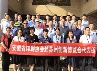 热烈祝贺第二届江苏印刷业创新发展博览会在苏州国际博览中心成功举办