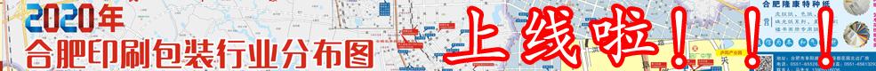 2020合肥必威登录网址行业分布图