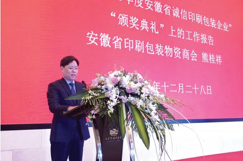 安徽省印刷包装物资商会党支部书记、会长熊桂祥在颁奖典礼上作《工作报告》