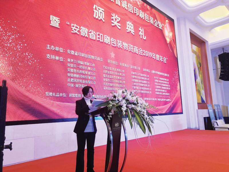 安徽省印刷包装物资商会副会长兼秘书长徐敏在商会年会上作《工作报告》
