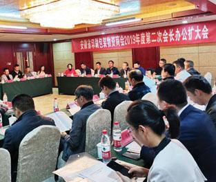 做实事  助企业  促发展  安徽省印刷包装物资商会召开2019年度第二次会长办公扩大会