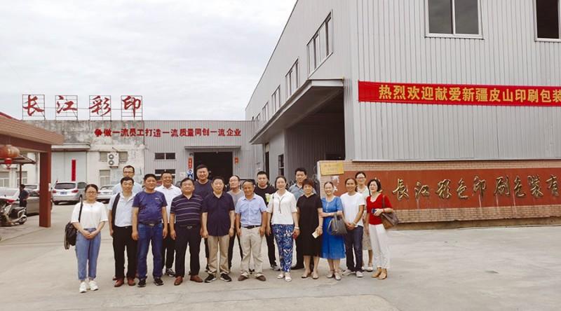 安徽长江彩色印刷包装有限公司总经理晋汉武(一排中间)与部分参观团成员在长江彩印公司大门前合影留念
