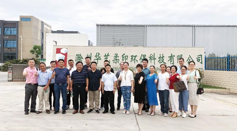 滁州华艺柔印环保科技有限公司常务副总经理唐际科(一排左六)与部分参观团成员在华艺柔印公司大门前合影留念