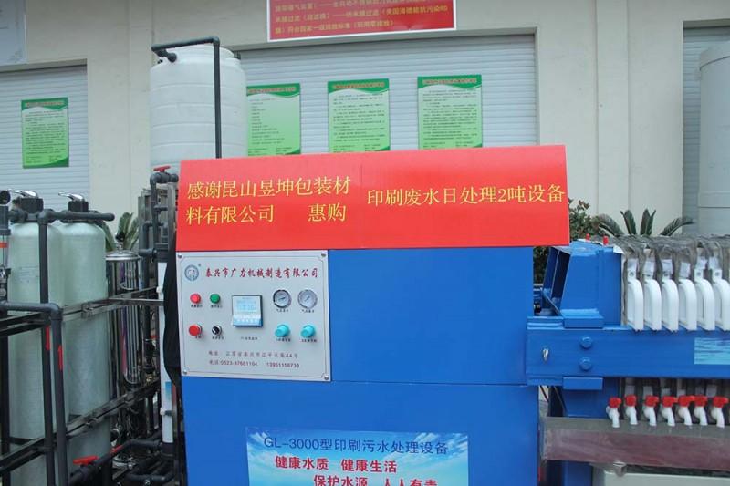 广力制造的废水废气处理设备情能优良、安装快捷、使用简便,被广大印刷包装厂家看好,纷纷认购