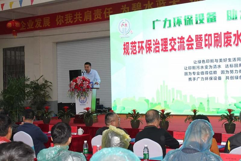 广力董事长徐超向大会汇报本公司改革创新发展的最新技术成果