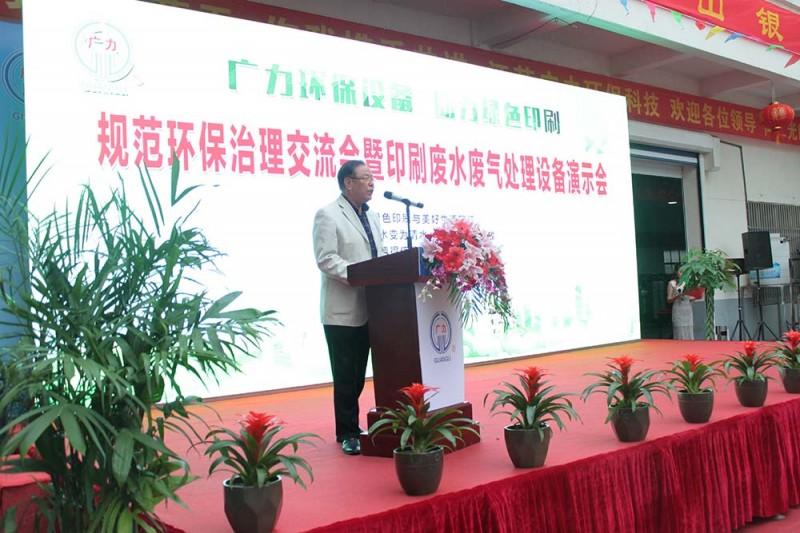 江苏扬州市印协副会长、扬州市东兴包装有限公司董事长王东兴在大会上讲话