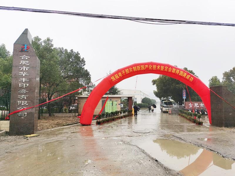 大红的彩虹门拱立于华丰印务公司大门口,喜迎出版印刷界大咖们莅临参观