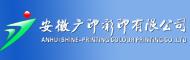 安徽广印彩印有限公司