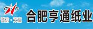 合肥亨通纸业销售有限公司