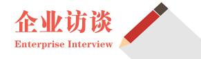 安徽省知名必威登录网址企业专访